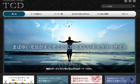WordPressテーマ TCD
