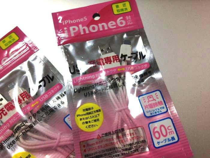 「100円ショップ」の「iPhone 用充電ケーブル」
