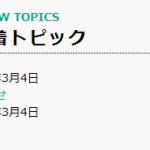 WordPressカテゴリ別記事取得