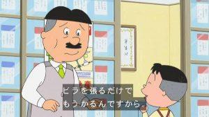 堀川君と花沢さんのお父さん