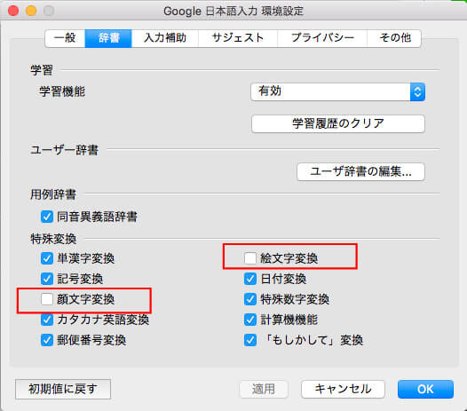 Google日本語入力環境設定