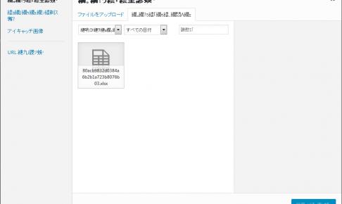WordPressの管理画面、メディアライブラリで一部文字化け