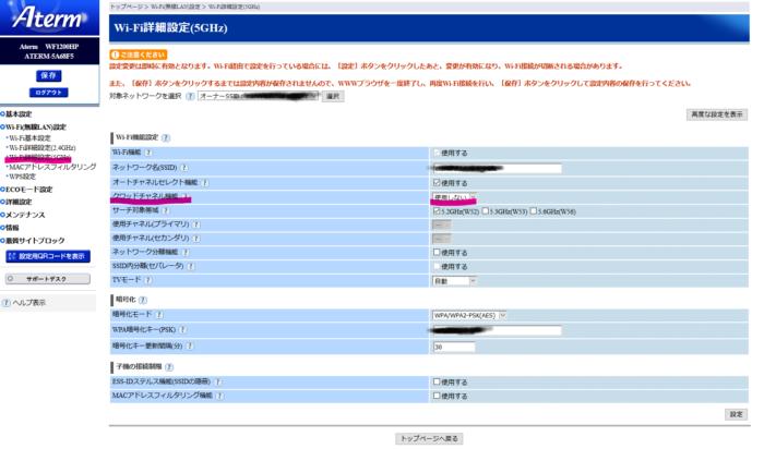 NEC Atermの設定画面